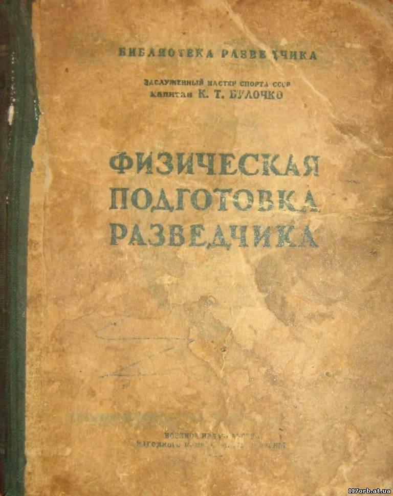Книги по подготовке разведчиков и шпионов скачать